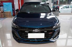 价格能让国产脸红吗?雪佛兰轿跑降至5.39万,还自带RS性能套件!