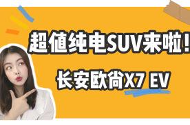 长安欧尚X7 EV,补贴后售价15.99万起,续航405km