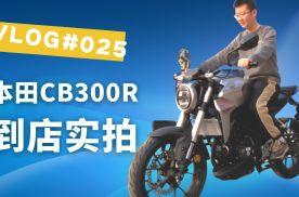 本田CB300R到店实拍,国内最小排量的本田进口车型