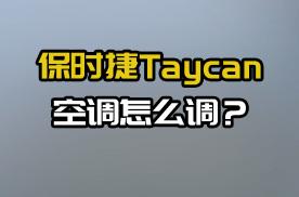保时捷Taycan的空调怎么调?