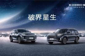 北京车展 | EXEED星途发布M3X火星架构+2款新车