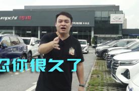 李立山广汽传祺探店,来这里我最有发言权