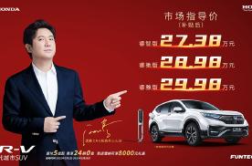 都说线上新车发布难做?看看人家CR-V锐•混动e+!