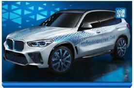 宝马计划在2022年推出限量版X5燃料电池汽车