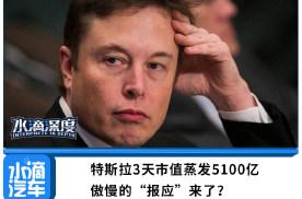 """特斯拉3天市值蒸发5100亿,傲慢的""""报应""""来了?"""