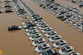 暴雨致使数万台车辆受损,谁来赔偿?