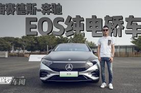 保罗车闻丨纯电动轿车中的S级 体验全新奔驰EQS
