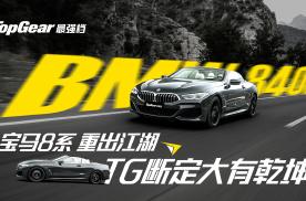 试驾宝马8系敞篷轿跑,BMW百万级旗舰GT跑车重出江湖!