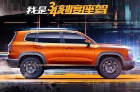 哈弗全新车型曝光,或是玩乐型SUV,能像H6一样被国人认可?