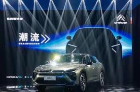 雪铁龙新势座驾C5X全球首秀 中文定名凡尔赛