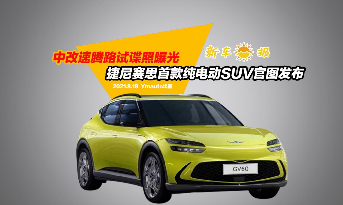中改速腾路试谍照曝光,捷尼赛思首款纯电动SUV官图发布