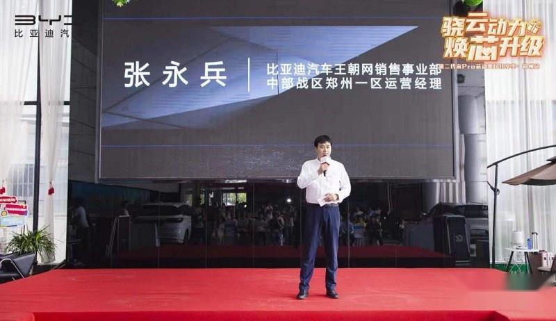 《【华宇娱乐注册官网】骁云动力 焕芯升级——第二代宋Pro正式亮相郑州》