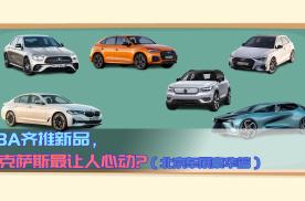 北京车展豪华篇   BBA齐推新品,雷克萨斯最让人心动?
