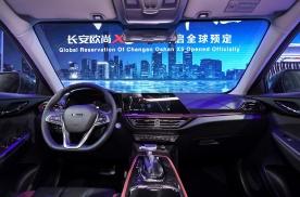 长安欧尚X5北京车展开启全球预定  预付199享万元权益