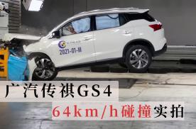传祺GS4时速64公里偏置碰撞现场实拍 TA为国产车争光了吗