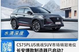 CS75PLUS挑战SUV市场销冠地位 长安爆款制造器已启动