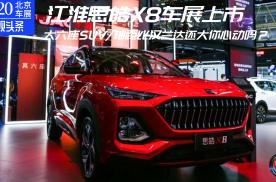 北京车展:大六座SUV思皓X8上市,比汉兰达还大你心动吗?