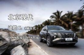 """""""平衡""""才是用户合适的选择,北京现代第五代途胜L值得买吗?"""