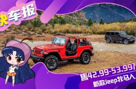 售42.99-53.99万元 新款Jeep牧马人上市