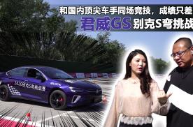 别克S弯挑战赛,驾驶君威GS比圈速,1秒之差惜败中国第一女车