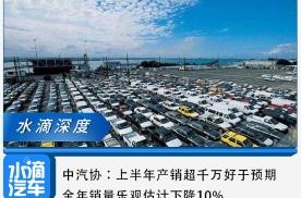 中汽协:上半年产销超千万好于预期,全年销量乐观估计下降10%