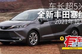 车长超5米 全新丰田塞纳2021年投产