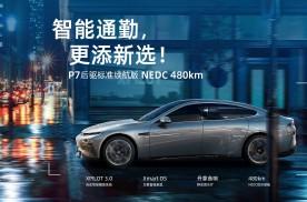 小鹏汽车再推新版车型,丰富用户多元化用车需求
