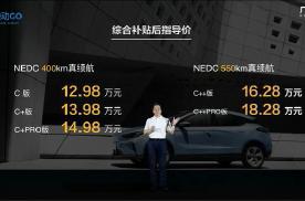 几何汽车旗下第二款车型几何C正式上市 补贴后12.98万起