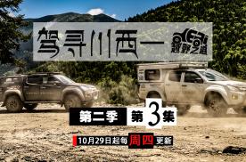 驾寻川西丨N03 探超乎认知的秘境,访藏族家庭,帮当地募捐