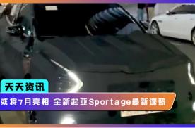 天天资讯 或将7月正式亮相 全新起亚Sportage最新谍照