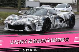 """依旧搭载V12动力 法拉利全新旗舰超跑""""F80""""谍照曝光"""