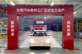 再现长城速度,长城汽车第八家生产基地正式投产!