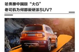 """哈弗推中国版""""大G"""" 为何老司机都爱硬派SUV?"""
