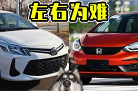 日系两箱车,全新本田飞度和新款威驰FS怎么选?