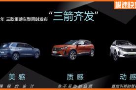 新款东风标致4008/5008于4月21日上海车展上市