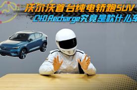 沃尔沃轿跑SUV C40发布,你觉得它够运动吗?