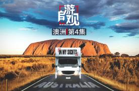 揭秘澳洲土著 崇拜世界最大的石头 | 《自游观》澳大利亚04