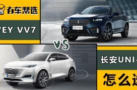 同为自主品牌 长安UNI-K与WEY VV7你会如何选择?