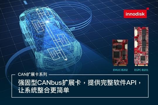 Innodisk CANBus扩展卡系列