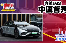 2021上海车展丨奔驰EQS中国首秀 科技感爆棚