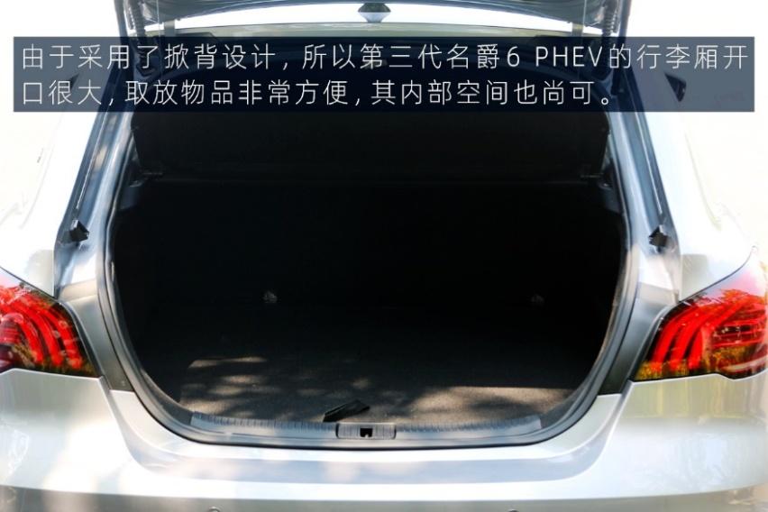 不只有好看的皮囊 试驾第三代名爵6 PHEV