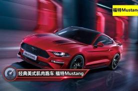 福特Mustang2020款进阶版和特别版哪个比较好?