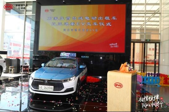 石家庄首台纯电动出租车比亚迪秦EV正式交付使用(1)392.png