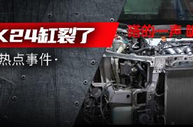 20万只为听一声响?挑战国内首台400马力的K24自吸发动机