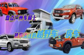 广州车展上大家最关心的几款硬派越野车,有你的菜吗?