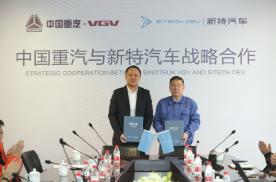 新特汽车与中国重汽VGV达成战略合作 携手冲击新能源市场
