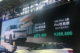 2020北京车展:威马EX6 Plus 6座正式上市 售27
