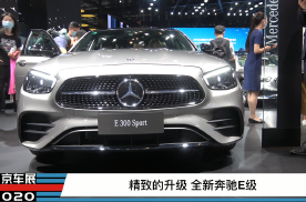 2020北京车展 精致的升级 全新奔驰E级