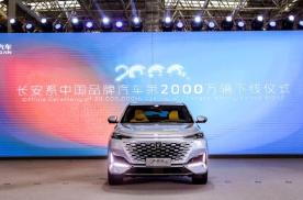 长安汽车达成2000万成就:用户终将选择那些选择了用户的品牌