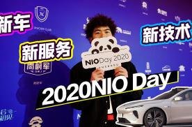 新车新技术新服务 大白带你解读2020蔚来NIO Day